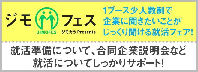 新卒向け就活イベント【ジモフェス】