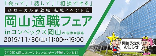 【岡山適職フェア】あなたの転職・就職を応援する転職フェア!