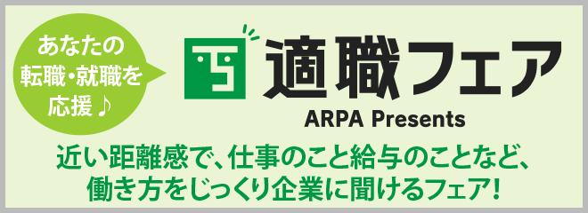 【広島適職フェア】あなたの転職・就職を応援する転職フェア!