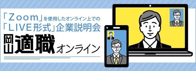 【岡山適職オンライン】「Zoom」を使用したオンライン上での「LIVE形式」企業説明会!