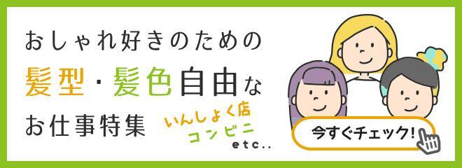 山口県の髪型・髪色自由な販売接客・飲食店の求人