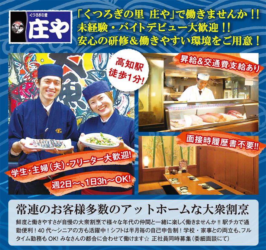 庄や JR高知駅店ホールスタッフ〔接客、配膳など〕画像