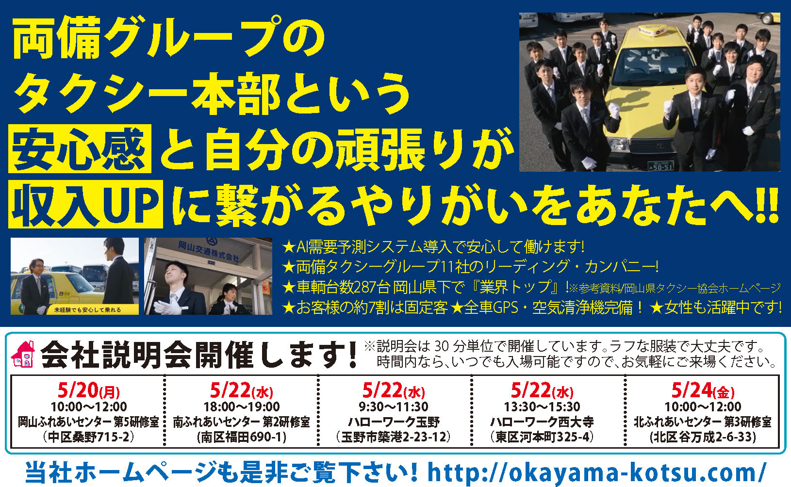 岡山交通株式会社(両備グループ)男女岡山交通乗務担当社員〔高収入可能です〕画像