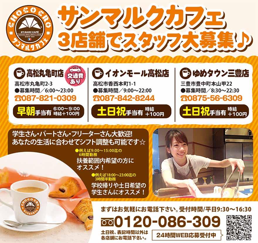 サンマルクカフェ 香川各店サンマルクカフェスタッフ〔週2日・1日3時間〜OK〕画像