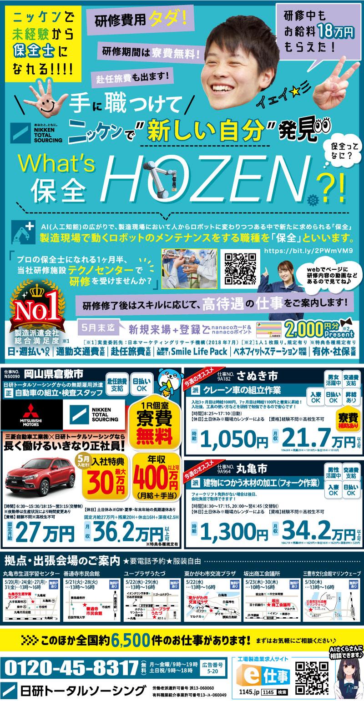日研トータルソーシング株式会社 高松事業所クレーン車の組立作業画像