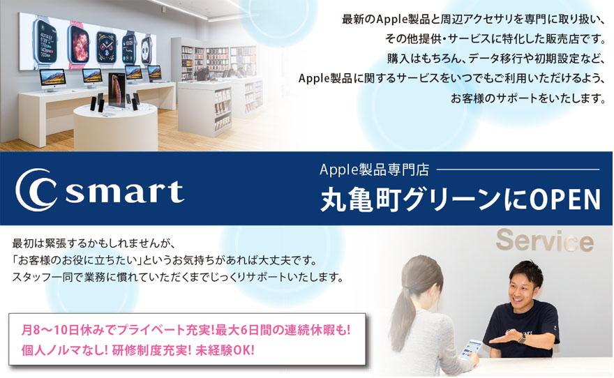 株式会社コスモネット Csmart丸亀町グリーン店舗スタッフ〔Apple製品専門店〕画像