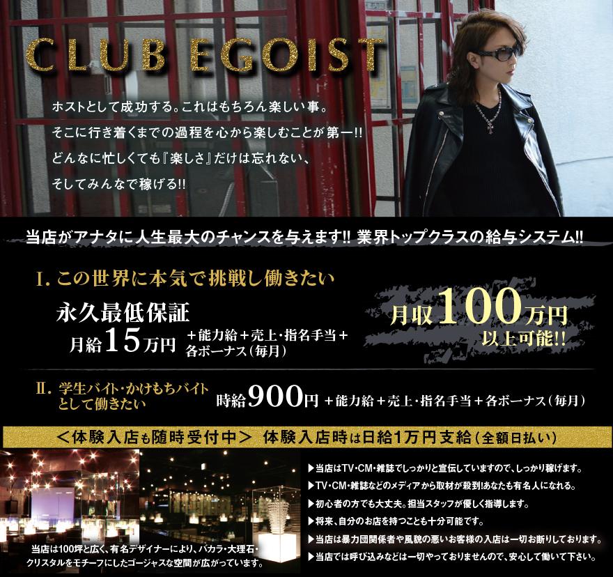 CLUB EGOISTホスト/レギュラー〔体験入店日給1万円〕画像