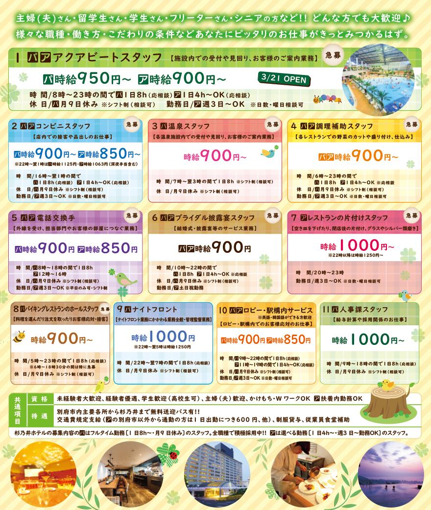 杉乃井ホテル&リゾート株式会社アクアビートスタッフ〔3/21オープン〕画像