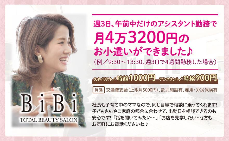 BiBi トータルビューティサロンスタイリスト〔要美容師免許〕画像