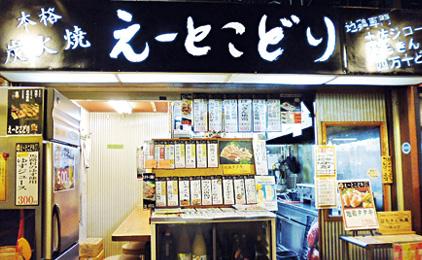 味太郎・えーとこどり店内スタッフ〔居酒屋〕画像