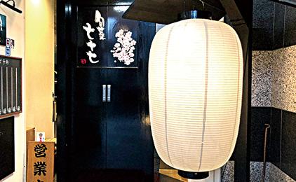 株式会社カネ七商店 旬菜七十七(なとな)ホールスタッフ〔居酒屋〕画像