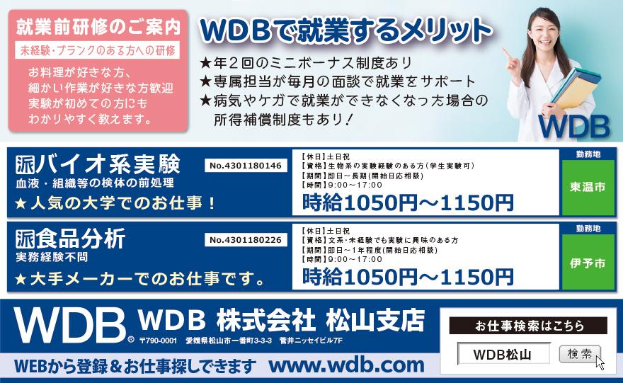 WDB株式会社 松山支店バイオ系実験業務〔No.4301180146〕画像