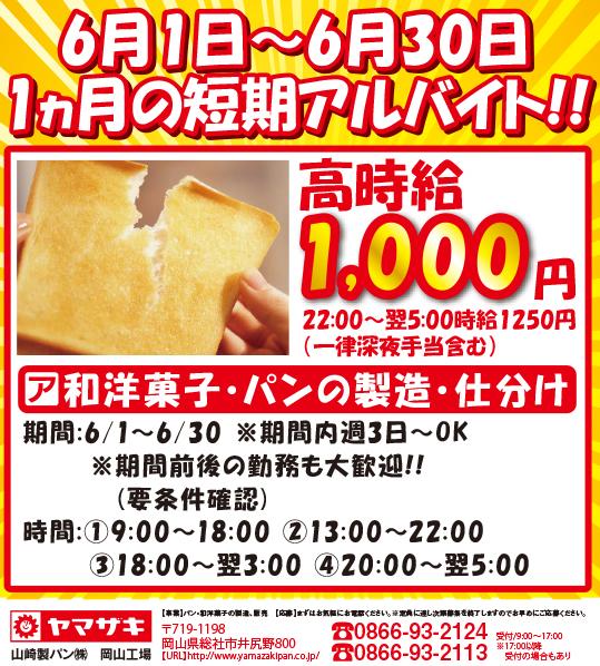 山崎製パン株式会社 岡山工場パン・和洋菓子の製造・仕分け〔短期〕画像