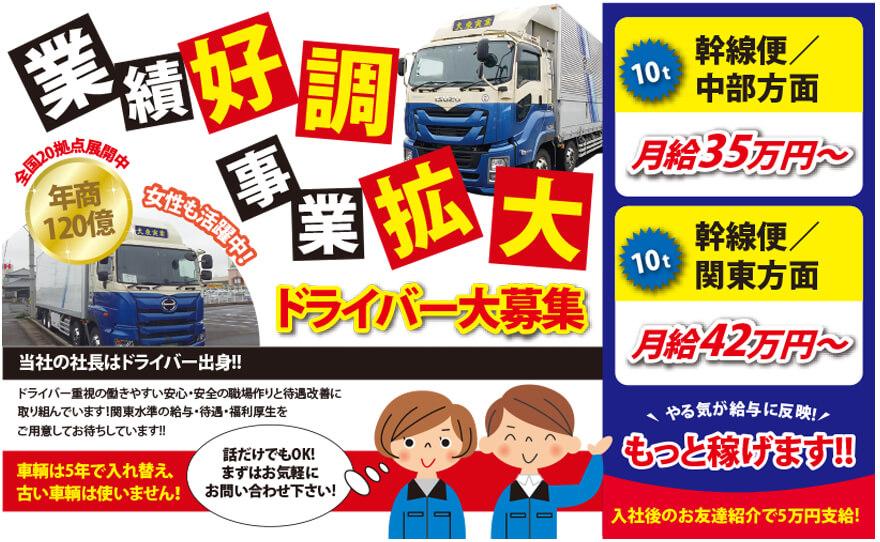 大東実業株式会社 四国営業所幹線便ドライバー〔賞与年2回〕画像