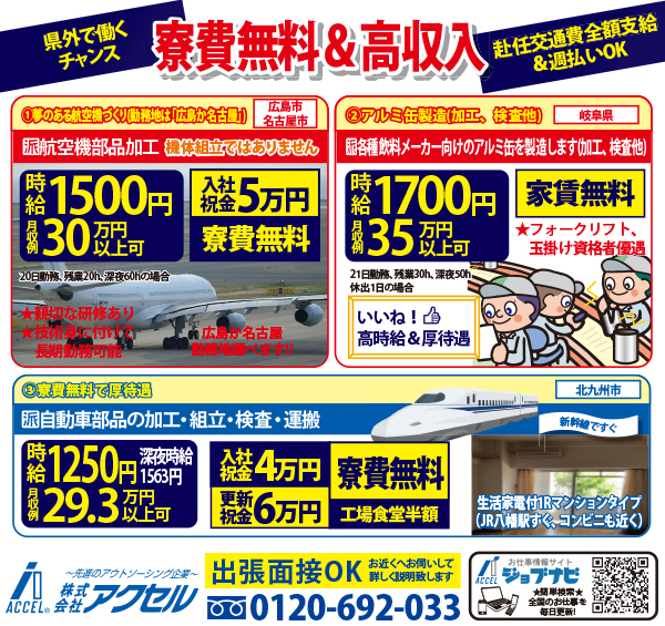 株式会社アクセル 広島支店各種飲料メーカー向けのアルミ缶を製造〔加工、検査他〕画像