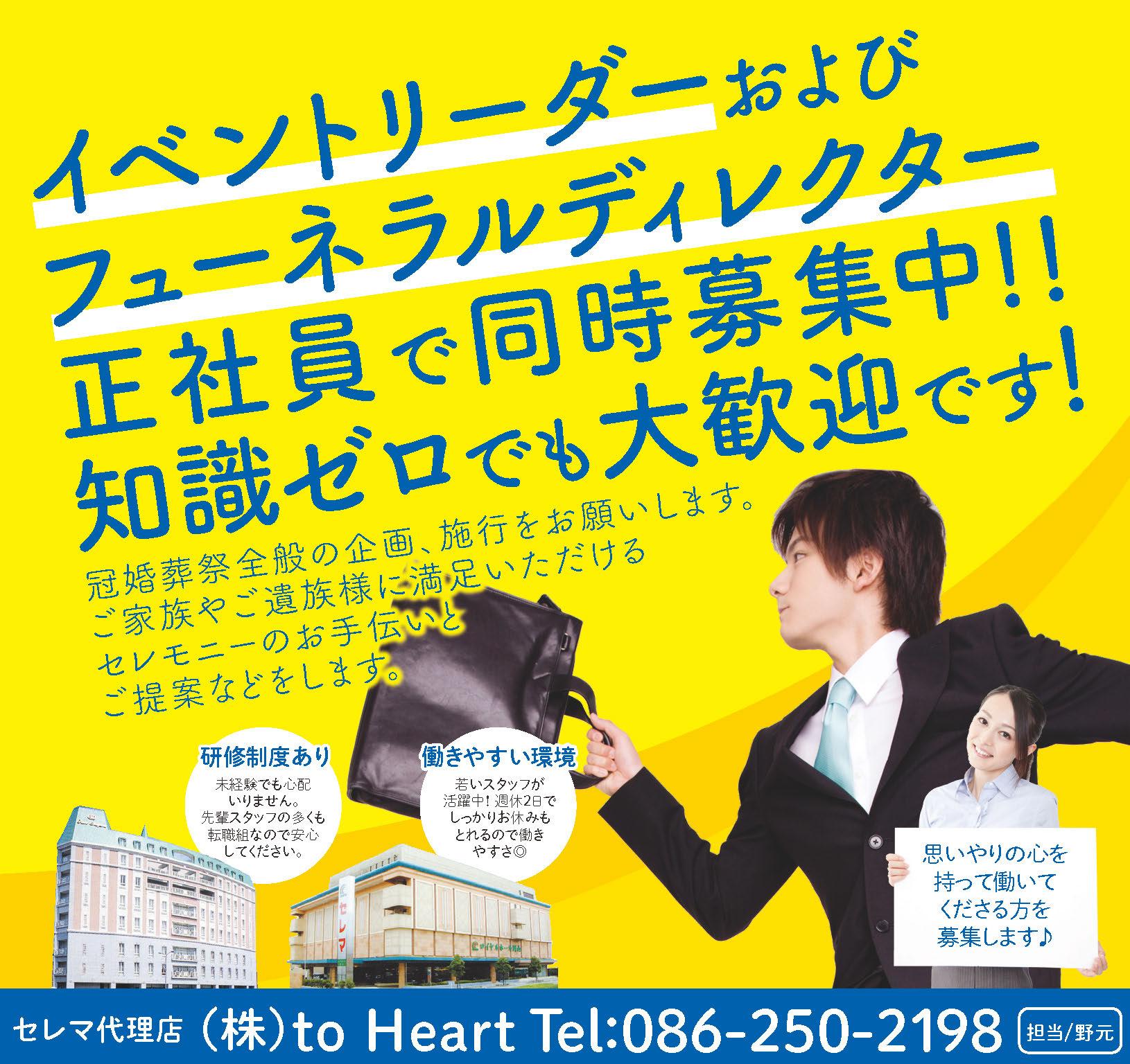 セレマ代理店 株式会社to Heartイベントリーダー画像