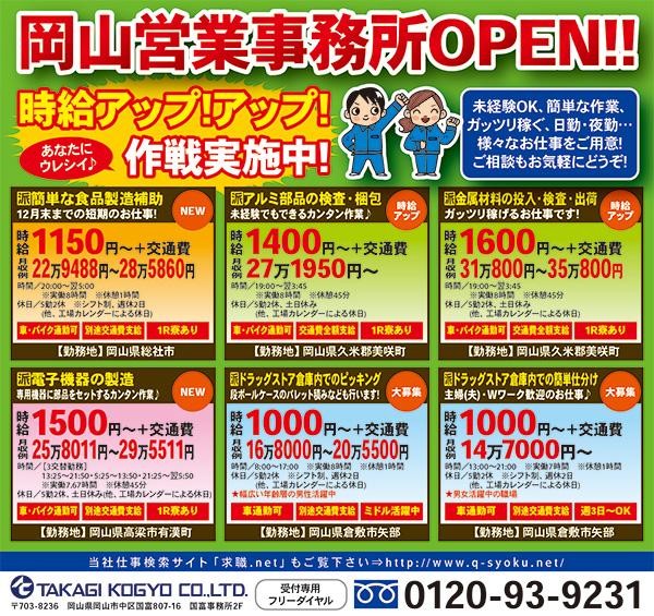 高木工業株式会社 岡山営業事務所電子機器の製造画像