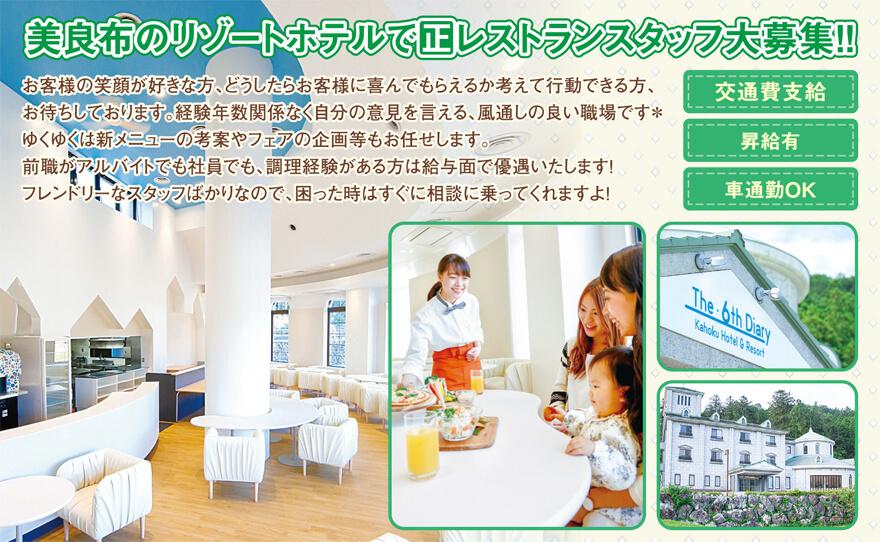株式会社香北ふるさとみらいホテルレストランスタッフ〔お客様対応、調理など〕画像