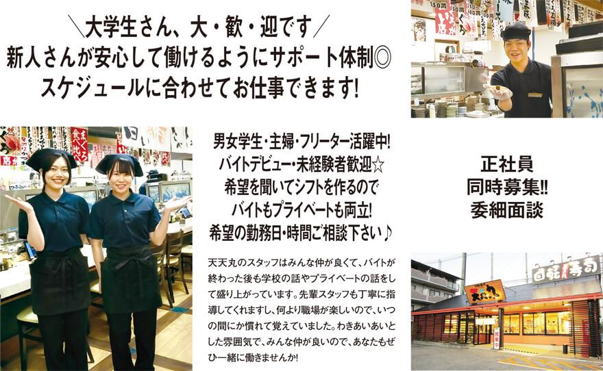 回転寿司 天天丸 土佐道路店店内スタッフ〔接客・片付けなど〕画像