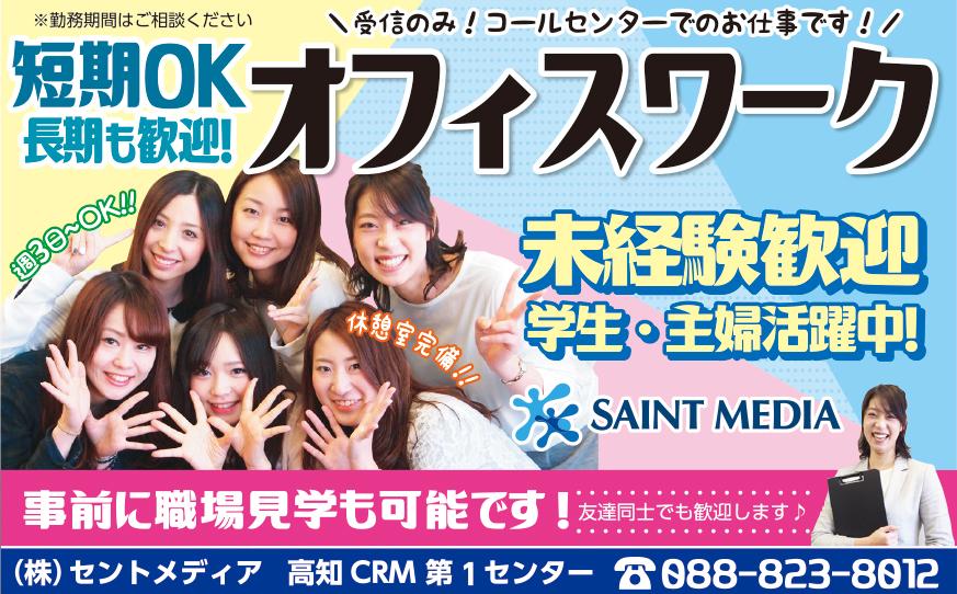株式会社セントメディア 高知CRM 第1センター受信のみ・コールセンターでのお仕事画像