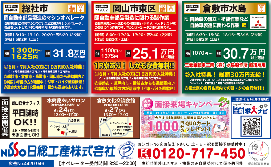 日総工産株式会社 岡山総合オフィス自動車部品のマシンオペレータ画像