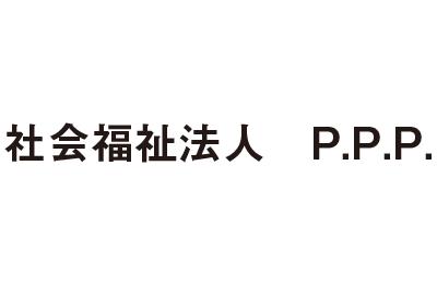 社会福祉法人 P.P.P.生活支援員画像
