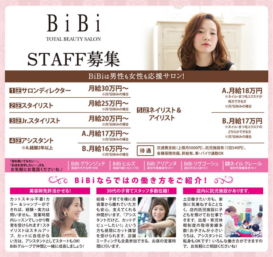 BiBi トータルビューティサロンサロンディレクター〔美容師〕画像