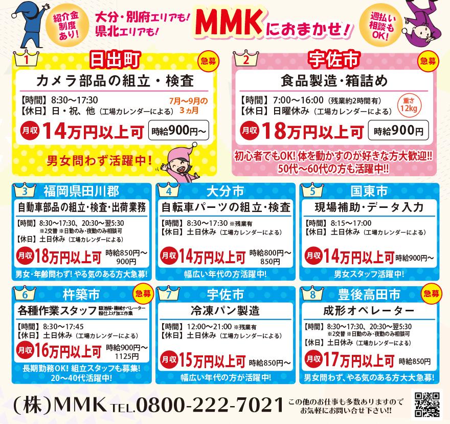 株式会社MMKカメラ部品の組立・検査〔日祝休み〕画像