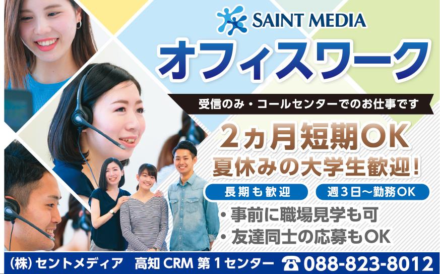 株式会社セントメディア 高知CRM 第1センター受信のみ・コールセンターでのお仕事〔週3日〜OK〕画像