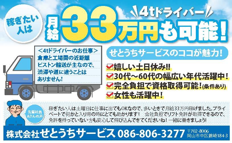 株式会社せとうちサービス4tトラックドライバー画像