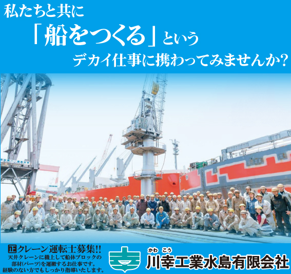川幸工業水島有限会社クレーン運転士画像