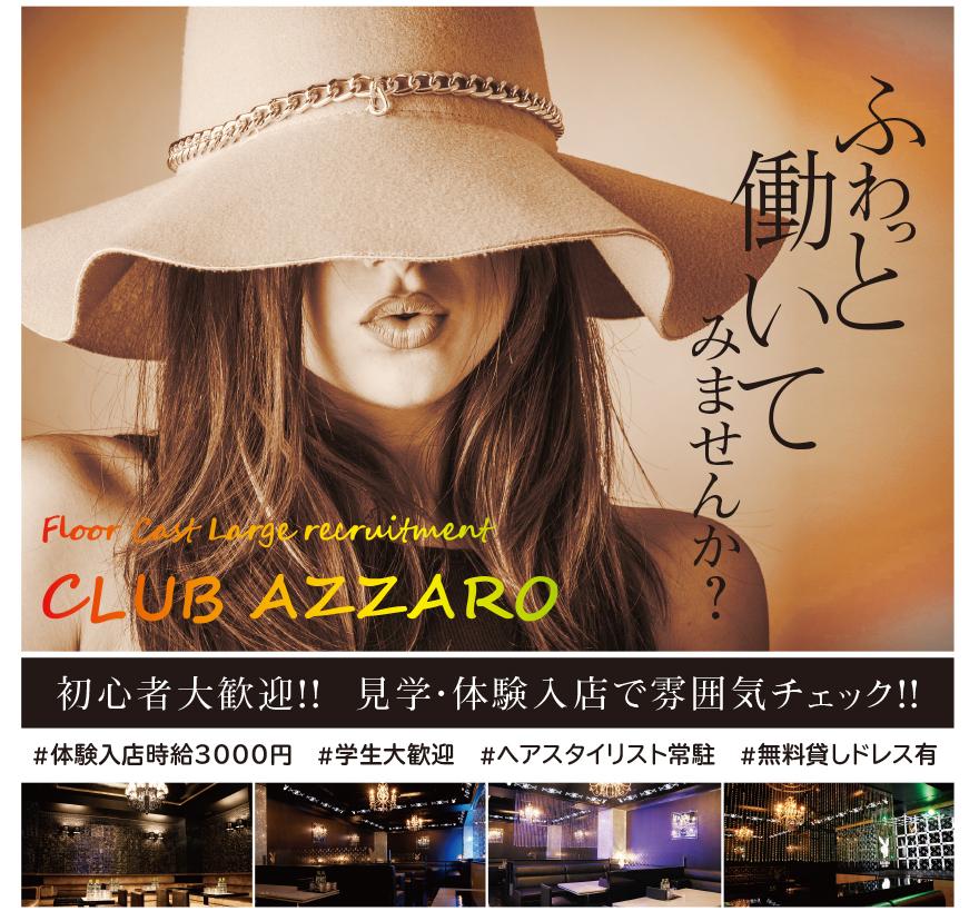 club AZZARO-アザロ- 「株式会社Be Seven」フロアキャスト〔日払いOK・体験入店時給3000円〕画像