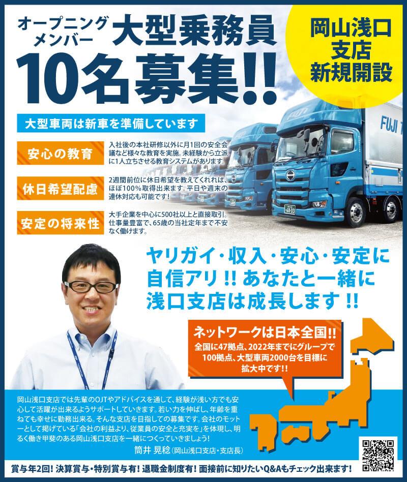 富士運輸株式会社 岡山浅口支店大型乗務員〔長距離〕画像