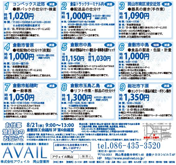 株式会社アヴェイル岡山営業所食品の製造・包装・計量〔短期〕画像