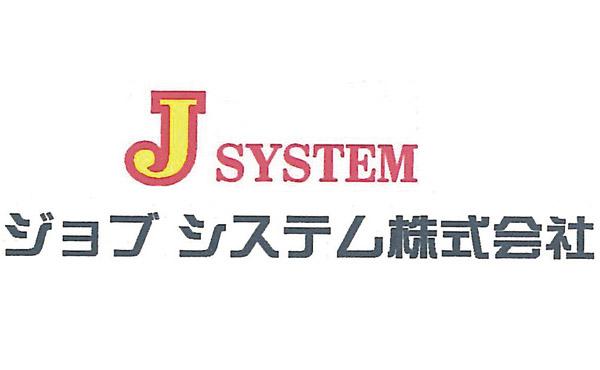 ジョブ システム株式会社〔未経験者歓迎〕清掃スタッフ画像