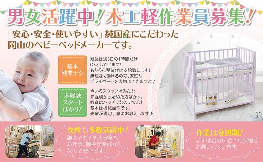 株式会社ヤマサキ木工軽作業員画像