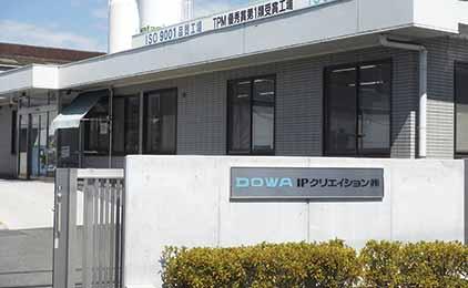 DOWA IPクリエイション株式会社製造オペレーター〔未経験者歓迎/人気の日勤/年間休日114日〕画像