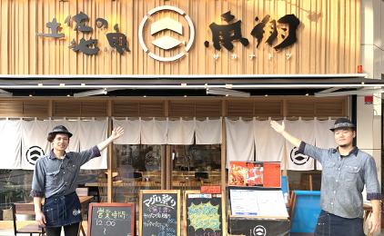 土佐の地魚 魚翔(サカナトブ)調理スタッフ〔調理、仕込み等〕画像