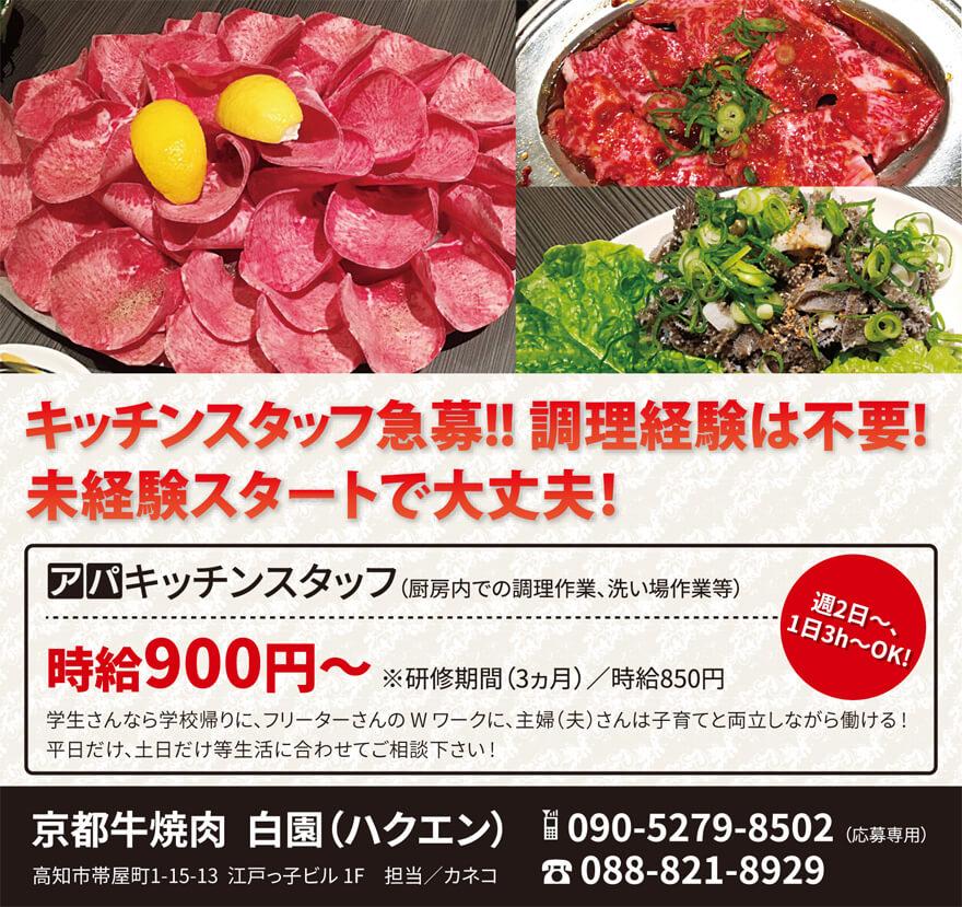 京都牛焼肉 白園(ハクエン)キッチンスタッフ〔未経験者歓迎〕画像