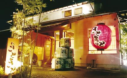 きときと・別邸 九反田ホールスタッフ〔居酒屋・接客〕画像