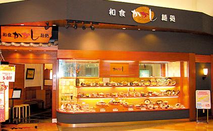 和食麺処 かかし(有限会社フロム・オー)店舗スタッフ〔未経験者歓迎〕画像