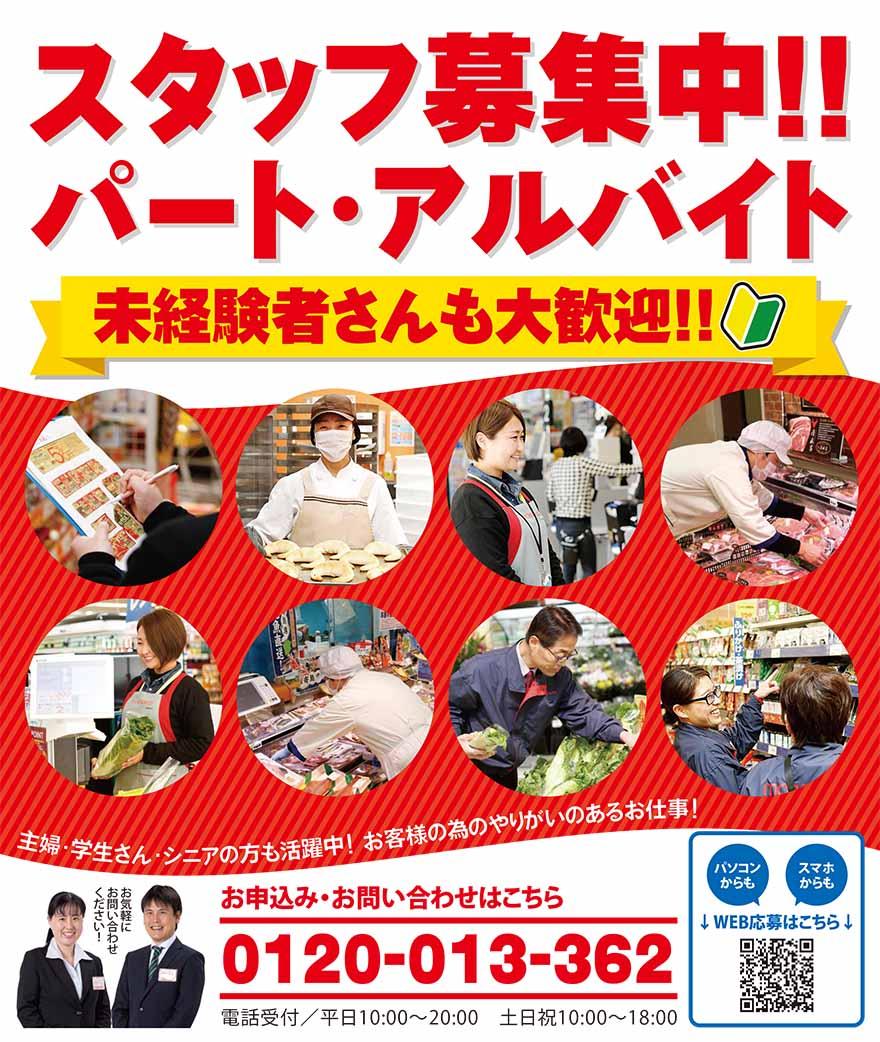 株式会社山陽マルナカ採用センターお魚屋さんのお寿司・お魚惣菜担当画像