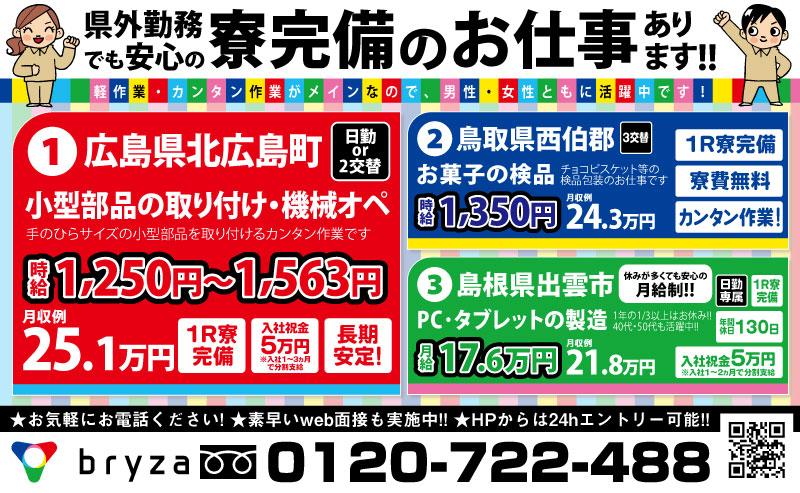 ブライザ株式会社お菓子の検品画像