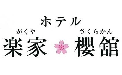 ホテル楽家 櫻舘フロントスタッフ〔ホテル・フロント対応等〕画像
