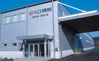 株式会社KG情報 生産本部印刷オペレーター画像
