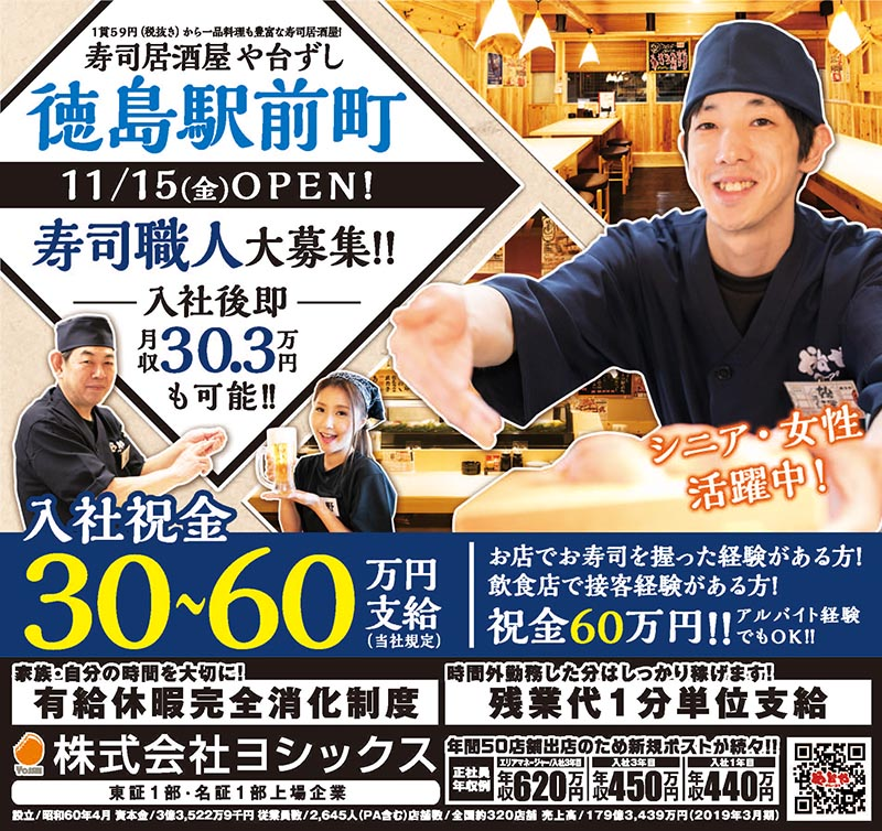 寿司居酒屋 や台ずし 徳島駅前町ホール・キッチン、店長候補画像