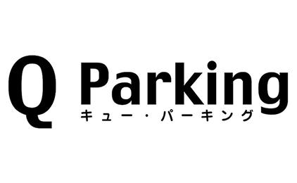 岡山土地倉庫株式会社駐車場での接客・機器取扱スタッフ〔年齢不問〕画像