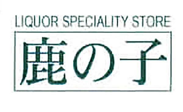 株式会社鹿の子お酒のルート配送・配達スタッフ〔ノルマなし〕画像