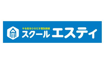 スクールエスティ 城東教室小中高校生対象の塾講師〔徳島大学から自転車5分〕画像