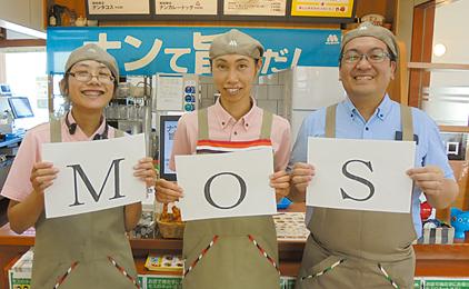モスバーガー5店舗合同(有限会社サン・プロジェクト)モスバーガーのホール・キッチンスタッフ〔急募〕画像
